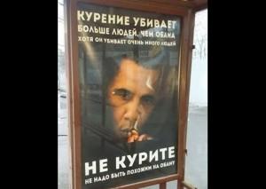 pušenje, plakat, obama