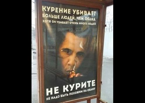 SRAMOTNI PLAKAT U MOSKVI: Pušenje ubija veći broj ljudi nego Obama - stoji u tekstu
