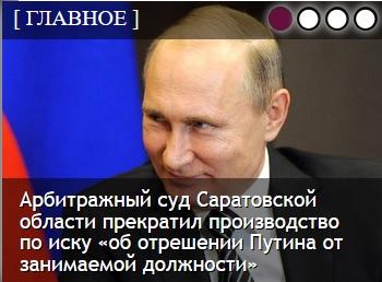 """NEVJEROJATNA TUŽBA: Traži od suda da ukloni Vladimira Putina """"zbog pljačke ruskog naroda"""""""