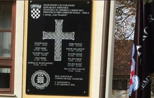 Image result for hos ploča jasenovac