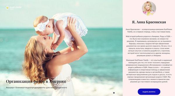 Web-stranica agencije koja nudi rađanje beba u SAD-u: sff-miami.com